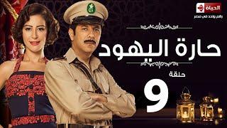 مسلسل حارة اليهود HD - الحلقة التاسعة  - Haret El-Yahoud Eps 09
