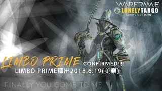 WARFRAME | LIMBO PRIME正式釋出2018.6.19(美東)-LIMBO PRIME CONFIRMED (Chi)-14.06.2018