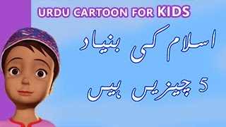 5 PILLARS OF ISLAM : URDU CARTOON CLIP