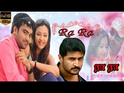 Ra Ra tamil full movie   ரா ரா   latest tamil movie   Udhaya   Shweta Basu Prasad   tamil 2015 movie