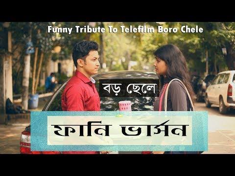 Xxx Mp4 Boro Chele Funny Tribute To Telefilm Boro Chele Bangla EID Natok 2017 Prank King Entertainment 3gp Sex
