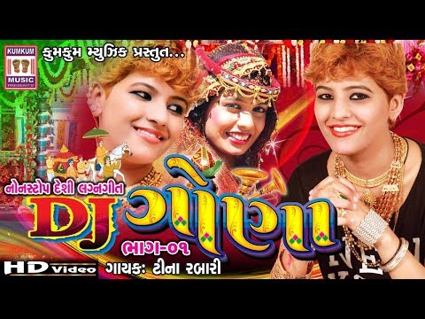 Xxx Mp4 Uchi Khajuri I D J Gona I New Tina Rabari Song 2018 I Gujarati Full Video 3gp Sex