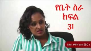 EBC Drama Series Yebet Sira (የቤት ስራ) - Episode 31