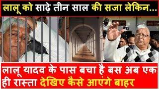 Lalu Prasad Yadav को मिली साढ़े तीन साल की सजा, अब बस एक रास्ता   Headlines India