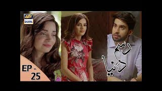 Rasm-e-Duniya - Episode 25 uploaded on 5 month(s) ago 24640 views