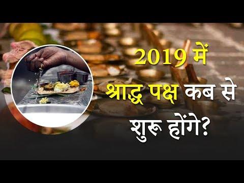 Shradh Dates 2019, Shradh or Pitru Paksha 2019 Dates | 2019 में श्राद्ध पक्ष कब से शुरू होंगे?