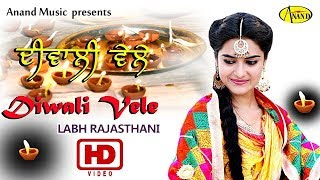 Diwali Vele ( दिवाली वेले ) | Labh Rajasthani Song | Latest Punjabi Hit Song 2018 | Just Punjabi