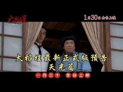 大稻埕最新正式版預告─天光篇