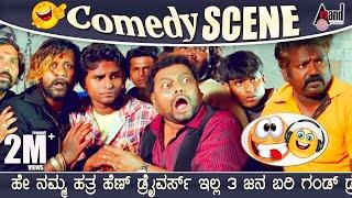 ಹೇ ನಮ್ಮ ಹತ್ರ ಹೆಣ್ ಡ್ರೈವರ್ಸ್ ಇಲ್ಲ 3 ಜನ ಬರಿ ಗಂಡ್ ಡ್ರೈವರ್ಸ್ ಬೇಕಾ..?!! | Sadhu Kokila | Comedy
