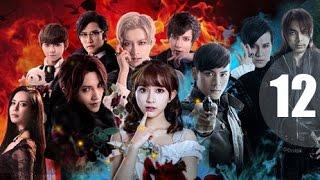 《我的吸血鬼男友》第12集 [二次元COSER网络真人剧] 【完结篇】