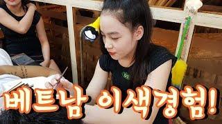 베트남 이발소 이색경험... 베트남 처자에게 반하다!ㄷㄷ   Vietnam Barbershop Services With Beautiful Girl! ASMR!