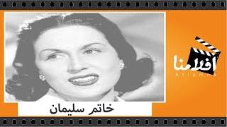 الفيلم العربي - خاتم سليمان - بطولة ليلى مراد ويحيى شاهين وعبد المنعم إسماعيل