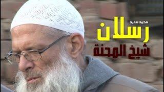 شيخ المحنة ..... محمد سعيد رسلان