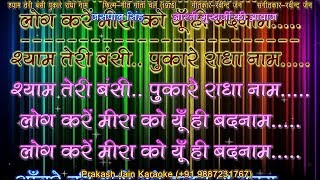 Shyam Teri Bansi Pukare Radha (+Female Voice) Demo Karaoke Stanza-2 हिंदी Lyrics By Prakash Jain