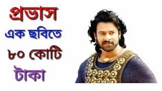 Provas the hero of bahubali 1|| Bahubali the beginning ||Bahubali the conclusion.