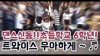 춤추는곰돌【댄스신동!! 초등학교 6학년 트와이스 우아하게!~】