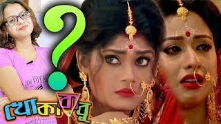Keno Ratarati Bodle Gelo Bani? | Khokababu | Star Jalsha | Chirkut Infinity