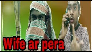 Naw Bangla funny video | Boyer Jala  (বউয়ের জালা ) funny video 2017 | Akbs TV প্যারা