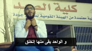 مفيش طالب | مهرجان صيدلة عين شمس 2016