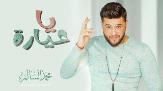 محمد السالم - يا عيارة (حصريا) | 2017 | (Mohamed AlSalim - Ya Ayara (EXCLUSIVE