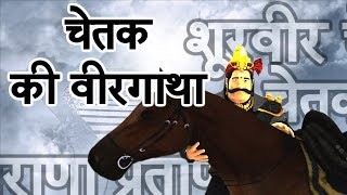 महाराणा प्रताप और शूरवीर चेतक | Maharana Pratap and The Knight Chetak