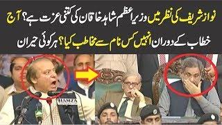 Nawaz Sharif Ki Nazar Mein PM Shahid Khaqaan Ki Kitni Izat Hia ?