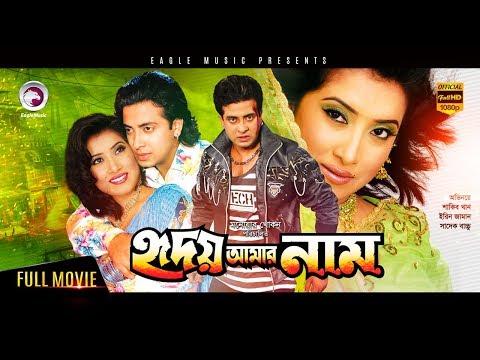 Xxx Mp4 Hridoy Amar Naam New Bangla Movie 2018 Shakib Khan Irin Sadek Bacchu Shakib Hit Movie 3gp Sex