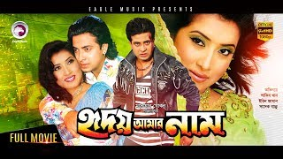 Hridoy Amar Naam | New Bangla Movie 2018 | Shakib Khan, Irin, Sadek Bacchu | Shakib Hit Movie