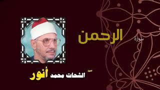 القران الكريم بصوت الشيخ الشحات محمد انور| سورة الرحمن