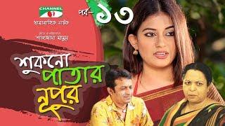 Shukno Patar Nupur   Episode 13   Drama Serial   Mosharraf Karim   Urmila   Tanha   Channel i TV