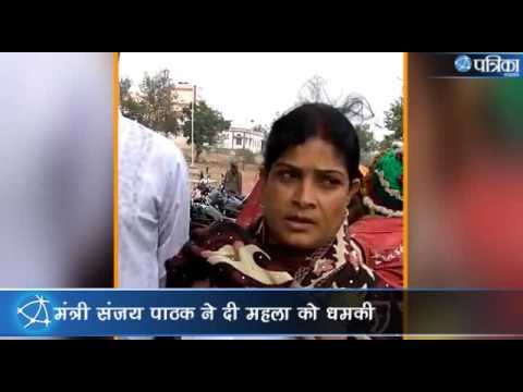 Xxx Mp4 Exclusive Video Minister Sanjay Pathak Threatened Woman In Katni 3gp Sex