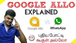 Google Allo - New Whatsapp Competitor - Whats New ? | TAMIL TECH