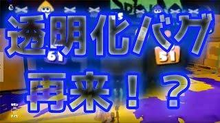 【スプラトゥーン】修正されし透明化バグ再び!?