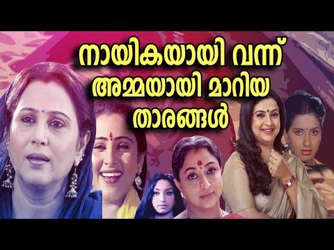 Xxx Mp4 നായികയായി വന്ന് അമ്മയായി മാറിയവർ The Heroines Become To Mother Roles Malayalam Cinema Stories 3gp Sex
