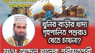 Bangla waz, patuatuli, Dhaka-2016 Abdul khalek shoriotpuri আব্দুল খালেক শরিয়তপুরী