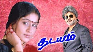 Lady Super Star Vijayashanthi In- Thadayam,Ramki,Vadivelu,Mega Hit Tamil Action H D Full Movie