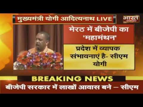 Xxx Mp4 Meerut CM Yogi Adityanath का बयान 2019 में मोदी सरकार फिर आएगी। 3gp Sex