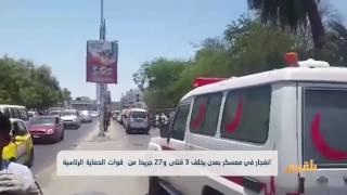 انفجار في معسكر بعدن يخلف 3 قتلى و27 جريحا من  قوات الحماية الرئاسية | تقرير: عمر النهمي