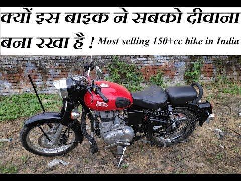 Xxx Mp4 Kyu Diwane Hai Log Is Bike Ke Why Royal Enfield Classic 350 Is Most Selling 150 Cc Bike 3gp Sex