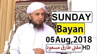 Mufti Tariq Masood Latest Sunday Bayan [05 August, 2018]