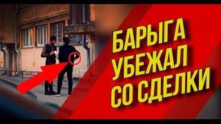 БАРЫГА С АВИТО ВПАРИЛ ПОДДЕЛЬНЫЙ IPHONE!!! \ ZHVACHKA PRANKS