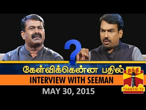 Kelvikkenna Bathil : Exclusive Interview with Seeman (30/05/2015) - Thanthi TV