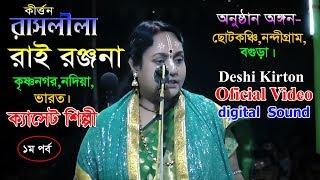 রাই রঞ্জনা মজুমদার | নদীয়া ভারত | লীলা কীর্তন | Rai Ranjana Majumdar | Deshi Kirton ছোটকঞ্চি হরিবাসর