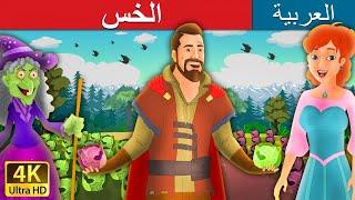 الخس   قصص اطفال   قصص عربية   قصص قبل النوم   حكايات اطفال   Arabian Fairy Tales