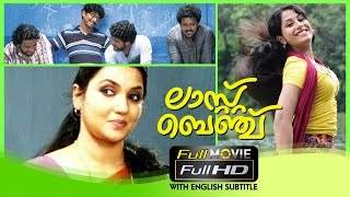 Last Bench Full Length Malayalam Movie 2014 Full HD With English Subtitles