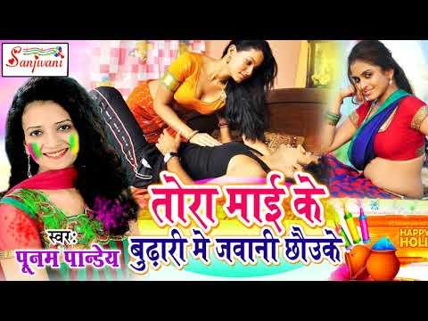 Xxx Mp4 Poonam Pandey का होली गीत 2018 तोरा माई के बुढ़ारी में जवानी छौउके New Bhojpuri Hit Holi Songs 3gp Sex