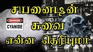 Taste of Cyanide | சயனைடின் சுவை என்ன தெரியுமா? | Tamil 360