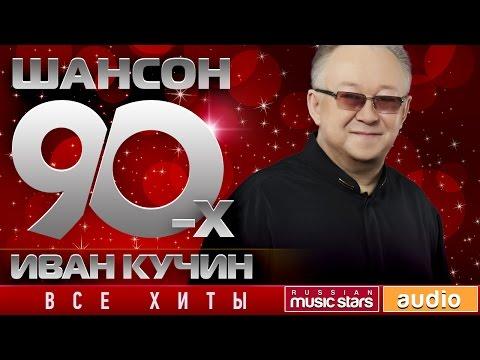 Xxx Mp4 Шансон 90 х — Иван Кучин ✩ Золотые Хиты Десятилетия ✩ 3gp Sex