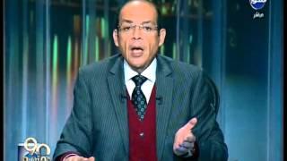 90 دقيقة | بالفيديو .. تعمد الكذب فى قناة الجزيرة  وارتباك مذيع الجزيرة بسبب هجوم د. عمرو هاشم ربيعة