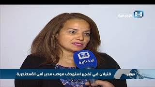 المملكة تدين بشدة التفجير الذي استهدف مدير أمن الإسكندرية